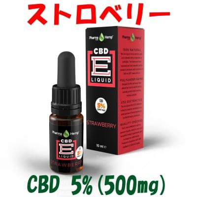 【CBD5%配合】 ベポライザー用CBDリキッド ストロベリーフレーバー