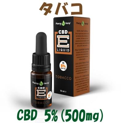 【CBD5%配合】 ベポライザー用CBDリキッド タバコフレーバー