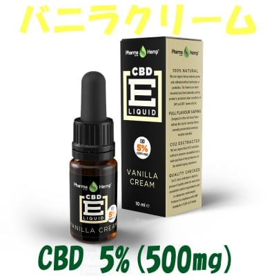 【CBD5%配合】 ベポライザー用CBDリキッド バニラクリームフレーバー
