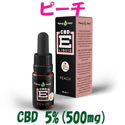 【CBD5%配合】 ベポライザー用CBDリキッド ピーチフレーバー