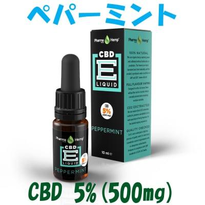 【CBD5%配合】 ベポライザー用CBDリキッド ペパーミントフレーバー