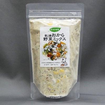 乾燥おから野菜ミックス 160g