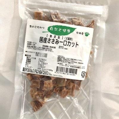 犬猫用 国産鶏ささみ一口カット60g