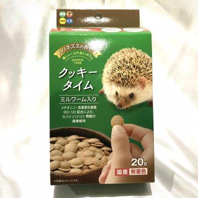 【新商品‼】ハリネズミのおやつ クッキータイム ミルワーム入り