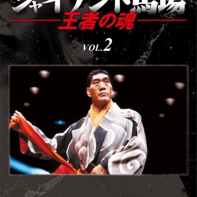 ジャイアント馬場 王者の魂 VOL.2 DVD-BOX