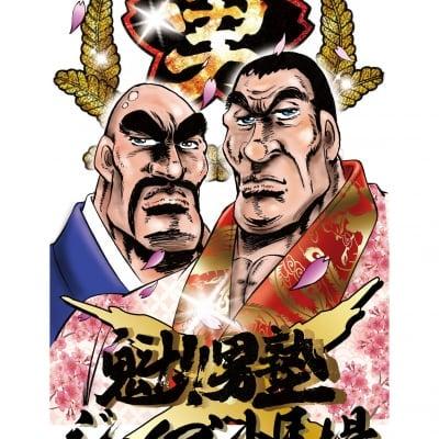 【送料無料】魁!!男塾×ジャイアント馬場コラボレーションTシャツ(Mサイズ)