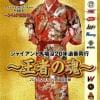 DVD「ジャイアント馬場没20年追善興行〜王者の魂〜」