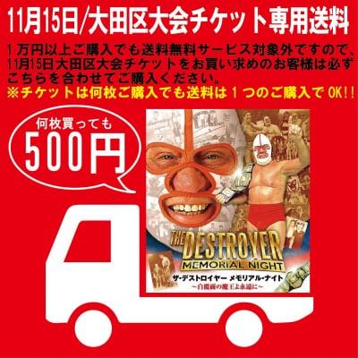 【チケット専用送料】ザ・デストロイヤー メモリアル・ナイト