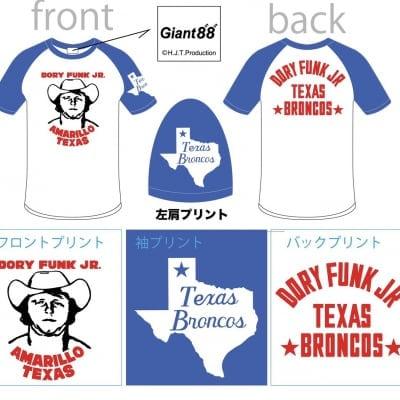 ドリー・ファンク・Jr復刻Tシャツ(Sサイズ)