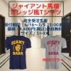 【送料無料】ジャイアント馬場カレッジ風Tシャツ【完全受注生産】