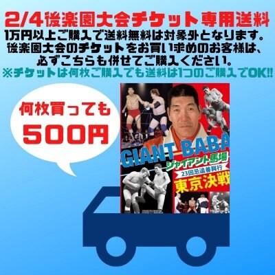 【チケット専用送料】ジャイアント馬場23回忌追善興行