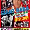 ジャイアント馬場23回忌追善興行 大会ポスター(B2サイズ)
