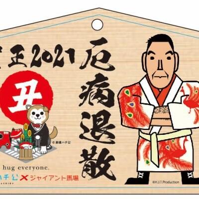 【限定30個】東横ハチ公×ジャイアント馬場コラボレーション2021年プレミ...
