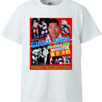 ジャイアント馬場23回忌追善興行大会記念Tシャツ(XXLサイズ)