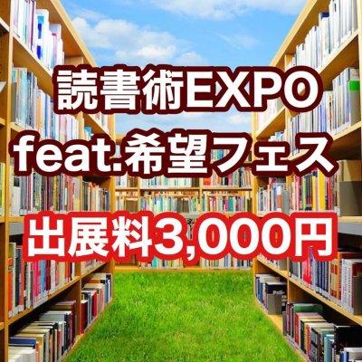 読書術EXPO 出展+PRタイム