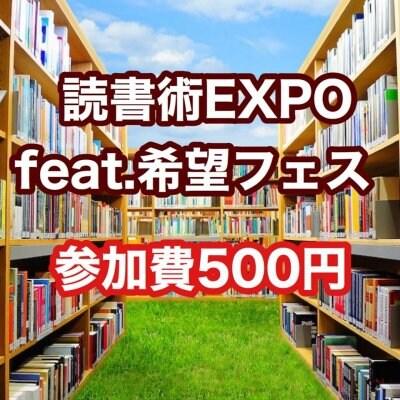 読書術EXPO feat.希望フェス 〜積ん読習慣から行動する読書習慣へ〜
