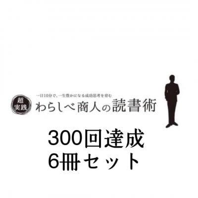 わらしべ商人の読書術専用ノート 300回実践セット