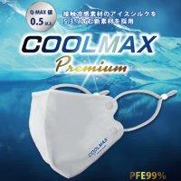 業界最高水準Q-MAX値0.5以上の圧倒的なヒンヤリ感!【冷感マスク】クールマックス プレミアム(COOLMAX PREMIUM)※1袋2枚入り 初回生産35万枚が即完売したテレビで話題マスク!