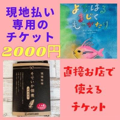 【現地払い】2000円お買物チケット