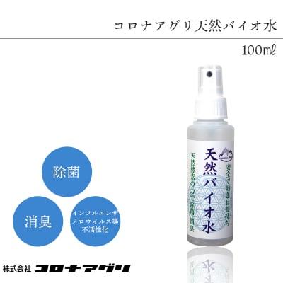 天然バイオ水/100㎖【コロナアグリ】
