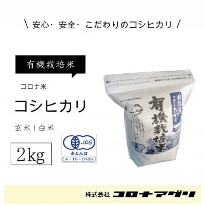 【玄米/2キロ】コロナ米/新潟産こしひかり【有機栽培米】【送料無料】