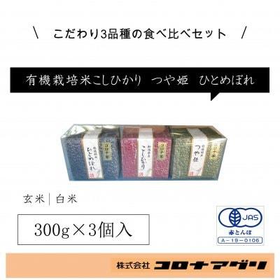 銘米三種セット(セット①)