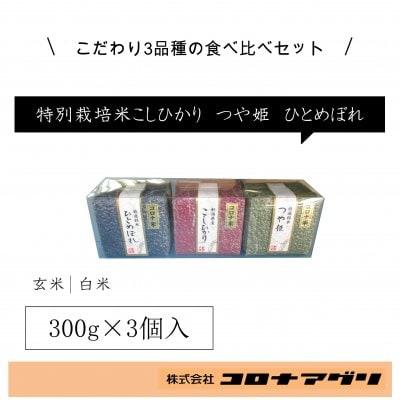 銘米三種セット(セット②)