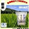 【限定予約販売】R2年産コロナこだわり米/新潟産こしひかり【有機栽培米】玄米2kg