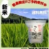 【限定予約販売】R2年産コロナ米こしひかり/新潟産【特別栽培米】精米2kg