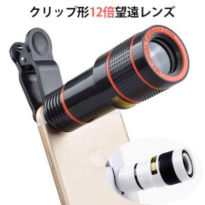 【ラスト1個‼】【送料無料】♡スマホ用望遠レンズ(12倍)♡ ズーム*簡単*便利*ワンタッチ着脱