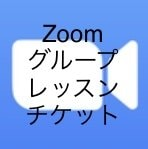 Zoomオンライングループレッスンチケット