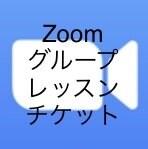 Zoomオンライングループレッスンチケットのイメージその1