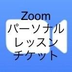 Zoomオンラインパーソナルレッスンチケットのイメージその1