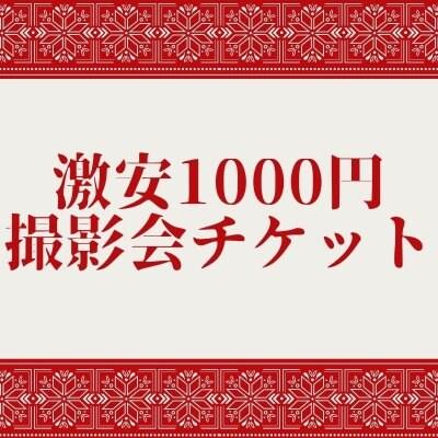 【ご予約された方のみ】激安1,000円撮影会ウェブチケット
