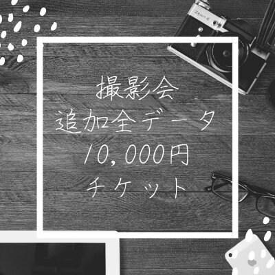 【11月28日】撮影会追加全データ10,000円ウェブチケット