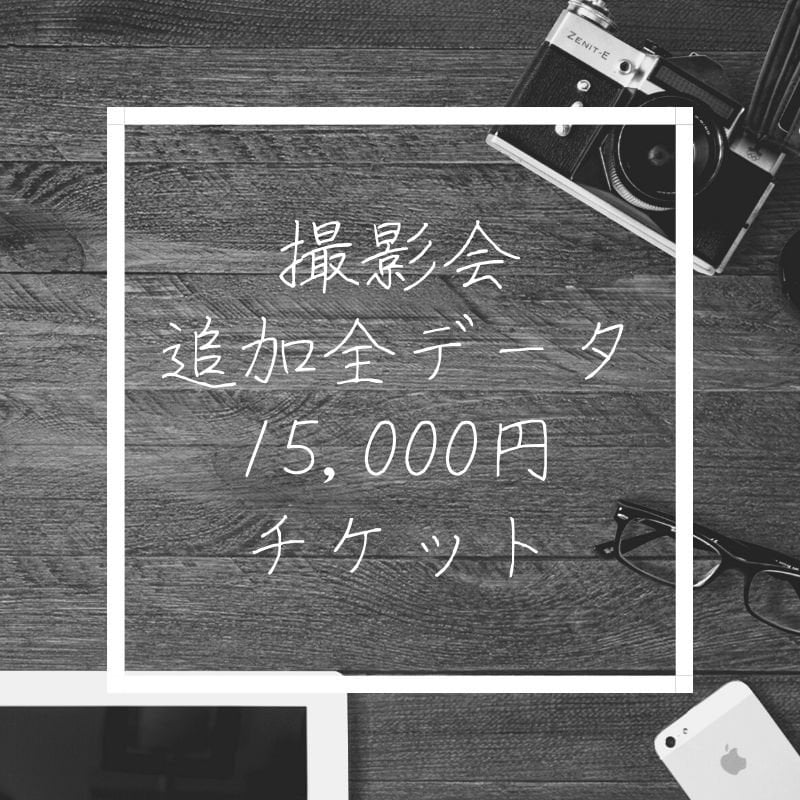 【11月28日】撮影会追加全データ15,000円ウェブチケットのイメージその1