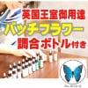 単発【特別モニターご契約者様専用】バッチフラワーセッション