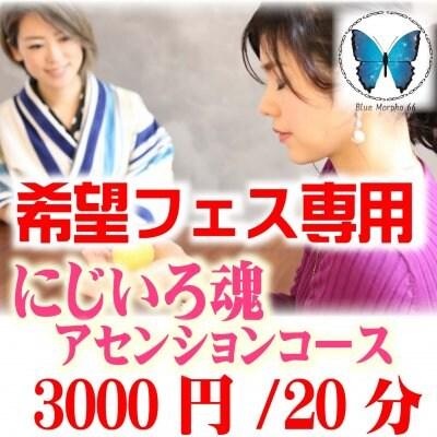 【6/21 希望フェス】20分 にじいろ魂アセンションコース【全国オンライン可】