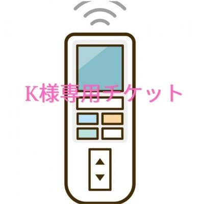 K様専用ルームエアコン リモコン代