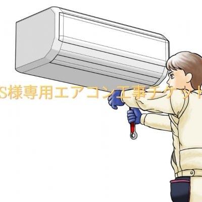 S様専用エアコン取付工事費