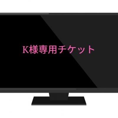 K様専用テレビ商品代