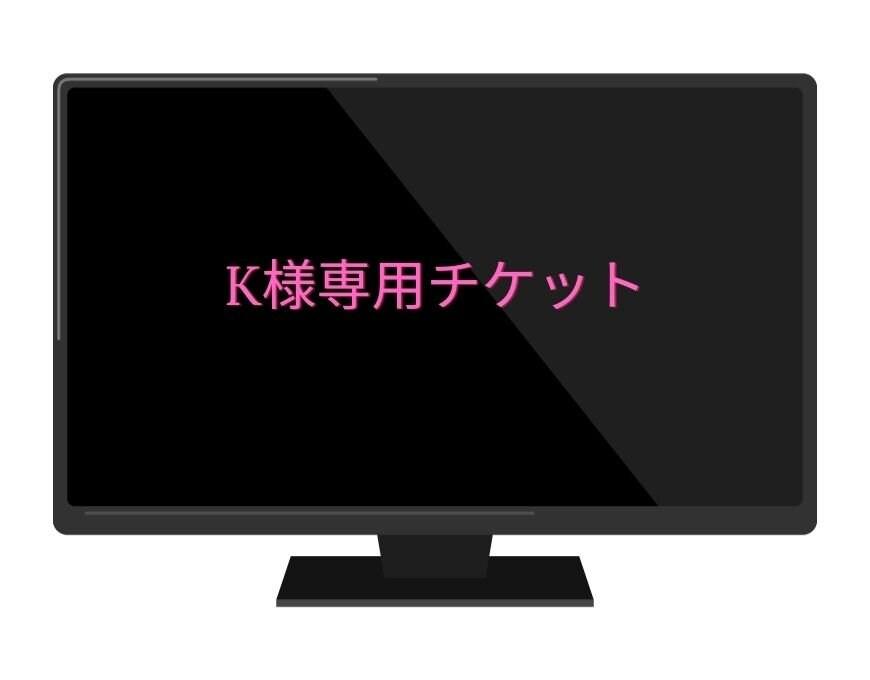 K様専用テレビ商品代のイメージその1