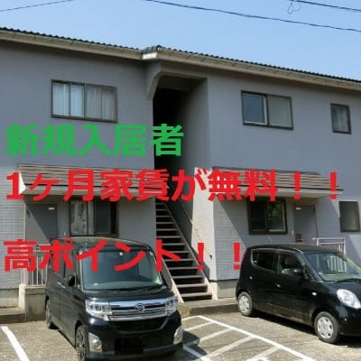 先着ポイント増額中 家賃1年チケット Mハイツ2 新潟県燕市吉田弥生町38-22