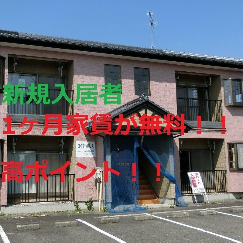 家賃1年チケット ロイヤルパレス 新潟県西蒲原郡弥彦村矢作533−12のイメージその2