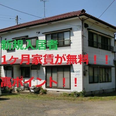 家賃1年チケット グリーンハイツ 新潟県西蒲原郡弥彦村弥彦763-2