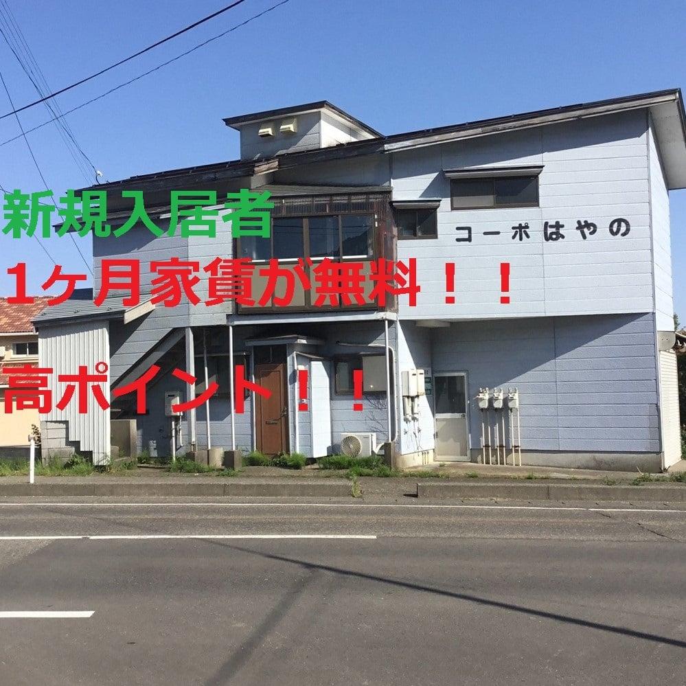 家賃1年チケット コーポハヤノ 新潟県西蒲原郡弥彦村351のイメージその2