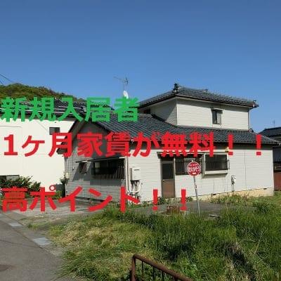 貸家家賃1年チケット 弥彦768−6