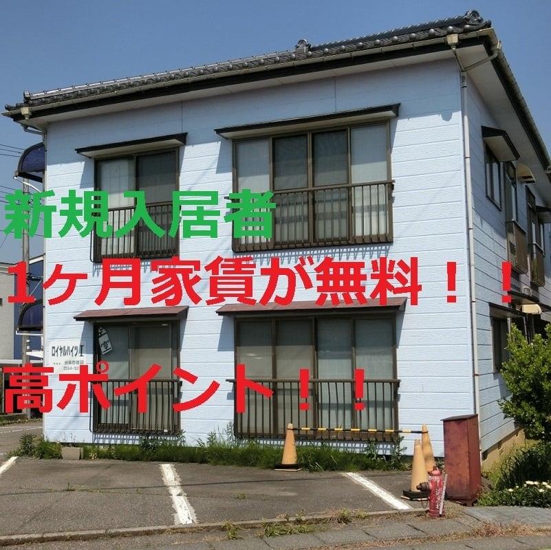 家賃1年チケット ロイヤルハイツ 新潟県西蒲原郡弥彦村矢作7807−9のイメージその2