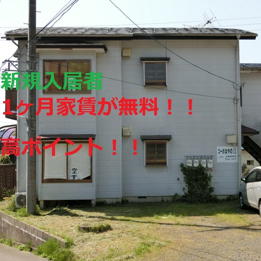 家賃1年チケット コーポハヤノ2 新潟県西蒲原郡弥彦村弥彦763−2のイメージその2
