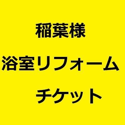 稲葉様浴室リフォームチケット